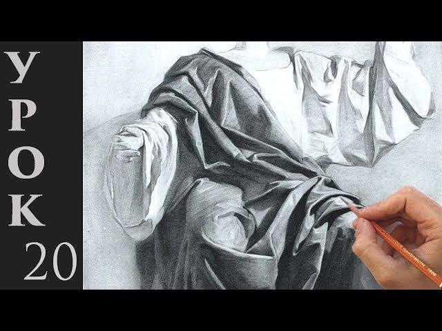 Как рисовать ткань драпировку одежду складки и прочее Обучающий урок