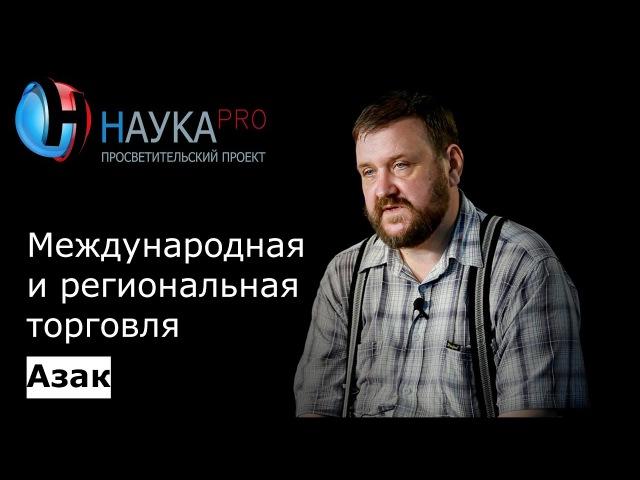 Андрей Масловский - Азак: Международная и региональная торговля