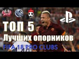 ТОП 5 Опорников PS4   ПРОФИ КЛУБЫ   FIFA 18