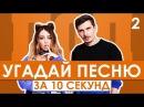 GTS Угадай песню за 10 секунд Русские хиты №2 Время и Стекло Грибы IOWA и другие