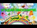 Загадки про насекомых 🐞 для детей 👶 Угадай насекомых 🐝 Игра мультик 🦋 Презентация Домана