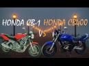 Honda CB1 vs Honda CB400 в чем отличия?
