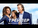Моя большая греческая свадьба 2 - Трейлер на Русском 2016 2160p