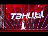 Программа Танцы 4 сезон  22 выпуск  — смотреть онлайн видео, бесплатно!