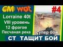 WOT так СТ тащит бой 4/ Lorraine 40t/ 12 фрагов/ Песчаная река