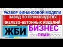 Бизнес план ЖБИ Завод по производству железобетонных изделий