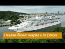 Оплата бизнес пакета в In Cruises | Инкруиз