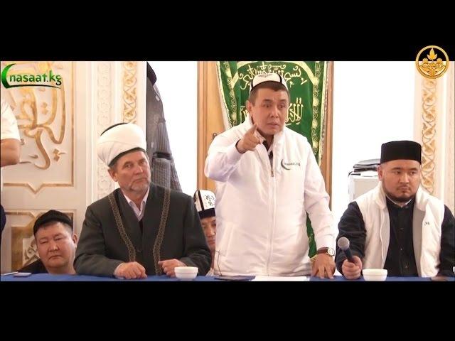 Исламдагы сүйүү 1 бөлүм Устаз Абдишүкүр ажы Нарматов РФнын Сургут ш Борбордук