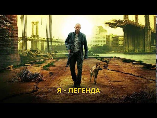 Я ЛЕГЕНДА - Ричард Матесон (фантастика) медиа книга