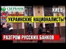 Украинские националисты громят Сбербанк, Альфа банк и здание Россотрудничества в Киеве.