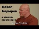 Dialog 9 Павел Бадыров о ведении переговоров