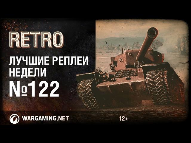 Орешкин вернулся в 2012 Лучшие Реплеи Недели 122 World of Tanks смотреть онлайн без регистрации