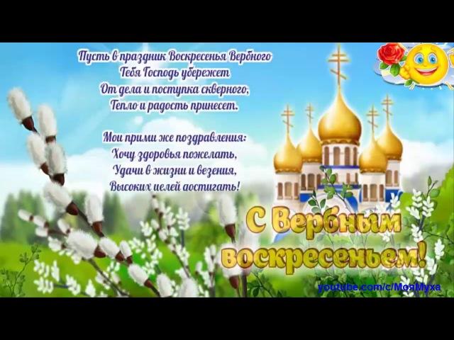 ZOOBE зайка Весёлое Поздравление с Вербным Воскресеньем