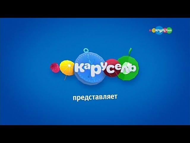 Карусель Анонсы №2 (08.2017)