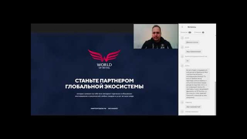 Мир Торговли World of Retail Гибридная система Мир Торговли Ковригин 11 марта
