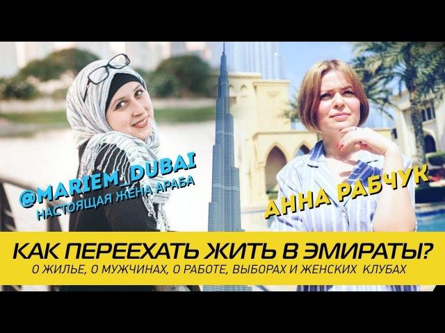Как переехать в Дубай на ПМЖ | Жизнь в ОАЭ | запись эфира с Мерием - женой араба