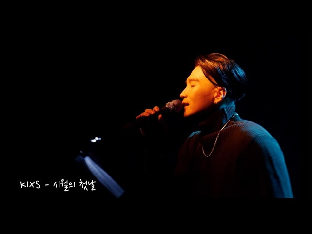 KIXS(키스) - KIXSTAGE live Ill Be Here new song spoiler