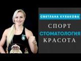 Светлана Кулакова рассказывает о лечении в