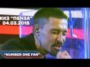Дима Билан - Number one fan ККЗ Пенза, 04-03-2018