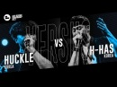 Huckle (KR) vs H-has (KR)|Asia Beatbox Championship 2017 Top 8 Solo Beatbox Battle