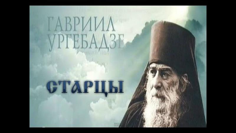 СТАРЦЫ. Архимандрит Гавриил Ургебадзе (2013)