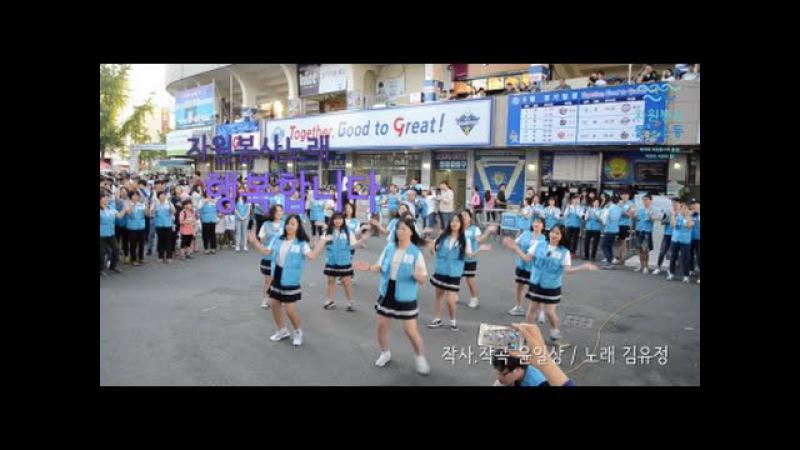 김유정 - 자원봉사노래 '행복합니다' 플래시몹 / Volunteer Music Flashmob