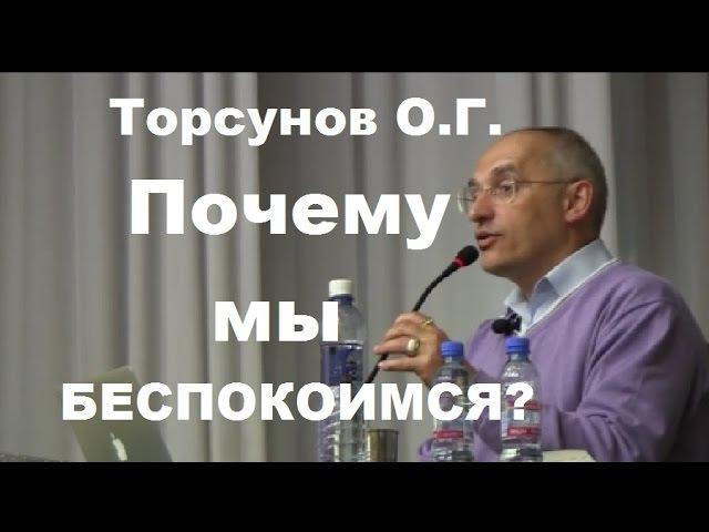 Торсунов О.Г. Почему мы БЕСПОКОИМСЯ?