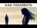 7 способов перестать любить того, кто не отвечает взаимностью! Психология отношений!