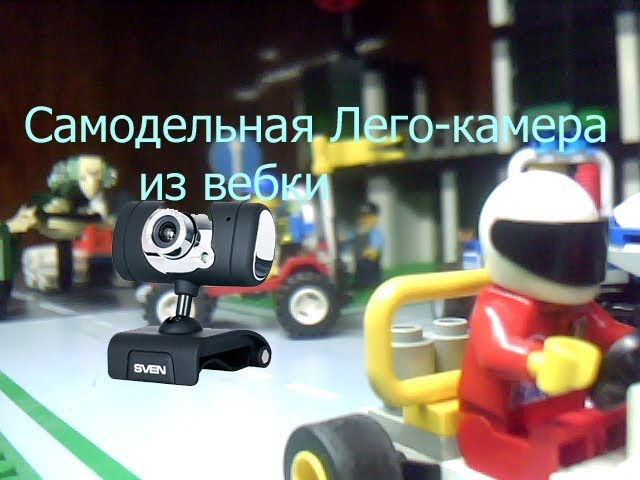 Обзор самодельной Лего вебкамеры для съёмки стоп моушен анимации