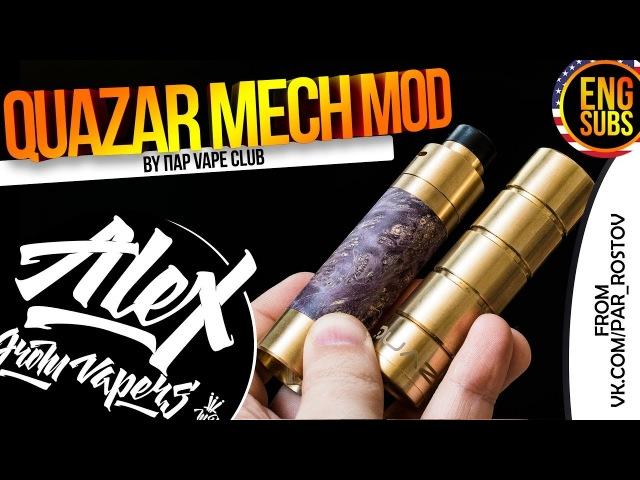 QuazaR Mech Mod l by ПАР Vape Club l БОМБИТ l ENG SUBS l Alex VapersMD review 🚭🔞