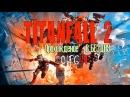 Прохождение Titanfall 2 — Часть 4: В БЕЗДНУ