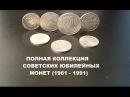 полная коллекция советских юбилейных монет (HD)
