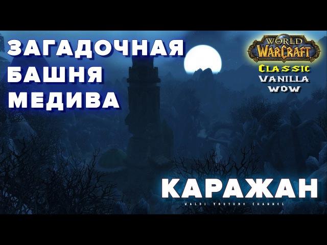 Каражан / Загадочная башня Медива