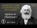 Карл Маркс «Капитал». №1. Вводное занятие. 20.10.2017.