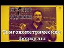 Тригонометрические формулы Борис Трушин