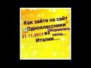 🔴КАК ВОССТАНОВИТЬ СВЯЗЬ С САЙТОМ ОДНОКЛАССНИКИ🔴 ИЗ ИТАЛИИ и ДРУГИХ СТРАН