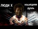 Люди ИКС - Последняя Дуэль (Trailer) - видео с YouTube-канала BadComedian