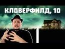 Кловерфилд, 10 – Фильм, Покрытый Тайной - видео с YouTube-канала SokoLoff TV