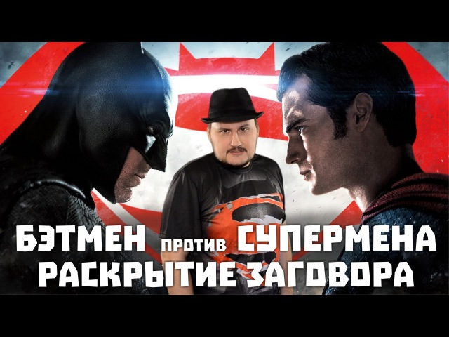 Бэтмен Против Супермена: Раскрытие Заговора - видео с YouTube-канала SokoL[off] TV