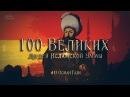 100 Великих Людей Исламской Уммы 15 Осман сын Эртугрула - Становление Османского государства