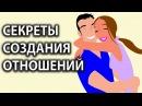 Секрет создания отношений