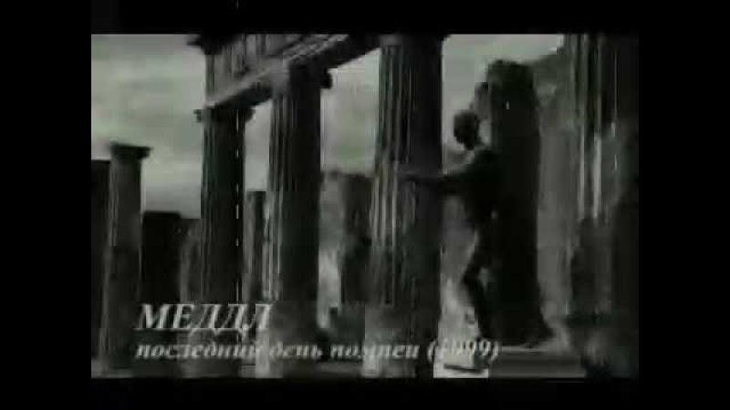МЕДДЛ - последний день Помпеи (1999) / MEDDLE - the last day of pompeii (1999)