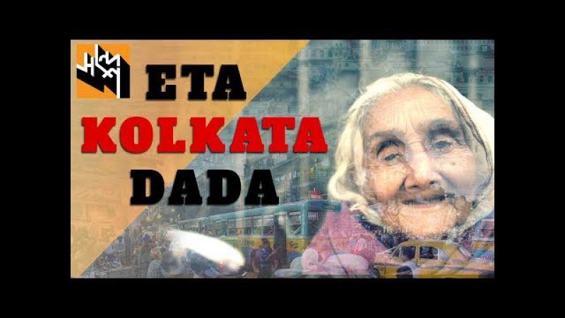 'Eta Kolkata Dada'   কলকাতা । A visual 'Trip' of Kolkata   Sondesh.tv