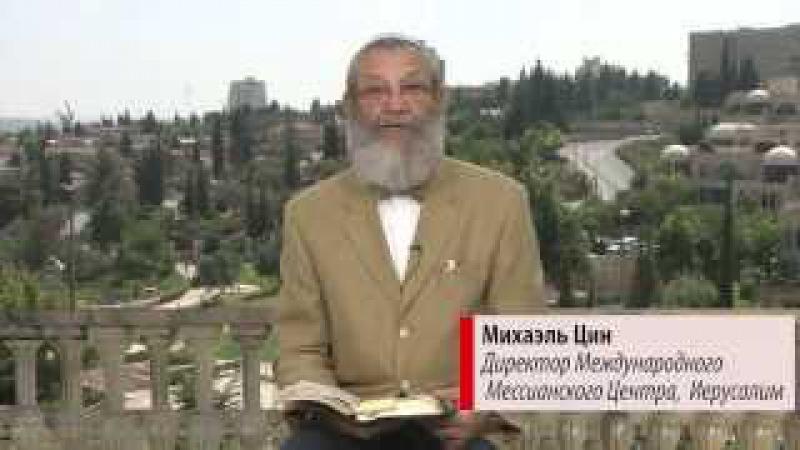 Михаэль Цин - Евангелие от Евреев. Нагорная проповедь 26