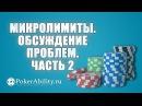 Покер обучение Микролимиты Обсуждение проблем Часть 2