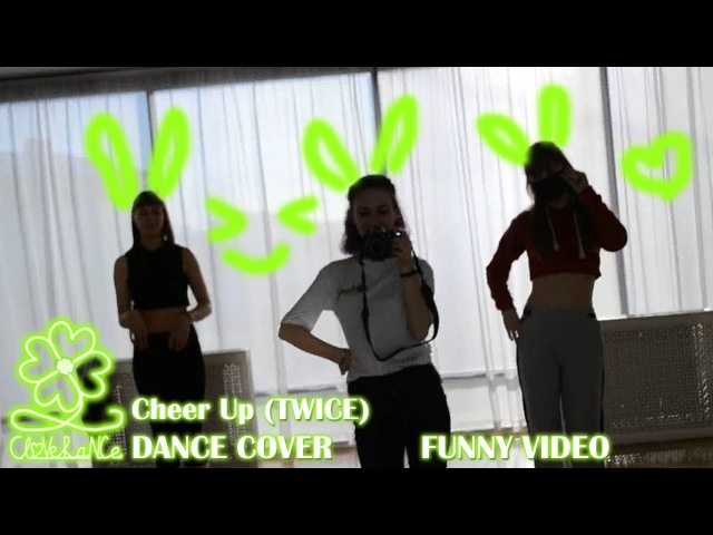 Cheer Up (TWICE) dance cover by Cloverance (dancer's hands ver.)