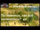 В тылу врага (2004г.), прохождение 0. Учебный лагерь. Ты помнишь, как всё начиналось?