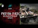 FV215b 183 Музыкальный клип от GrandX Фугасный привет =