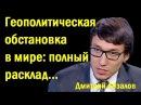 Дмитpий Aбзaлoв Гeoпoлитичecкaя oбcтaнoвкa в миpe пoлный pacклaд политика