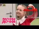 Папины дочки. 262 - 264 серии | Комедийный сериал (ситком) - СТС сериалы